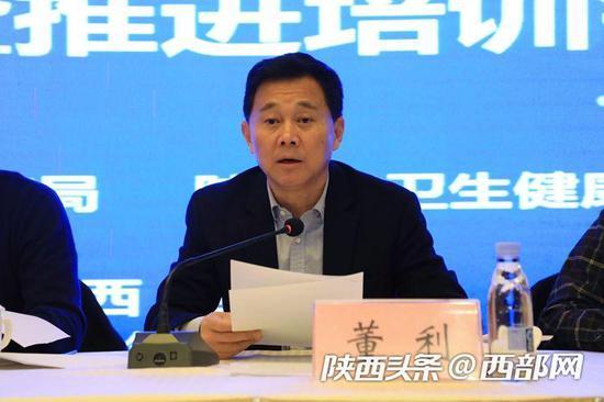 陕西省体育局副局长董利对会议作出总结
