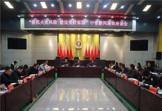 陕西省消防救援总队召开中省新闻媒体座谈会