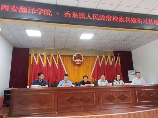双百帮扶 筑梦未来 | 西安翻译学院与香泉镇政府举行校政共建实习基地挂牌仪式