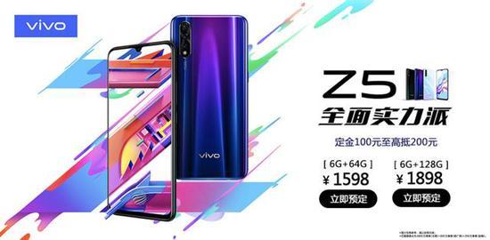 高性價比實力派 vivo Z5國美全面開售 首發開售國美購機立減100元