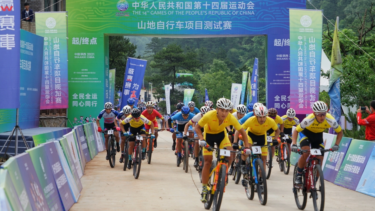 第十四届全运会山地自行车项目测试赛在黄陵成功举办