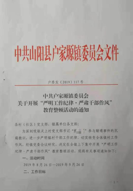 """""""中共户家塬镇委员会关于开展'严明工作纪律·严肃干部作风'教育整顿活动的通知""""文件"""