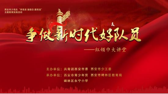 红领巾大讲堂系列活动在西安市碑林区永宁小学隆重举行