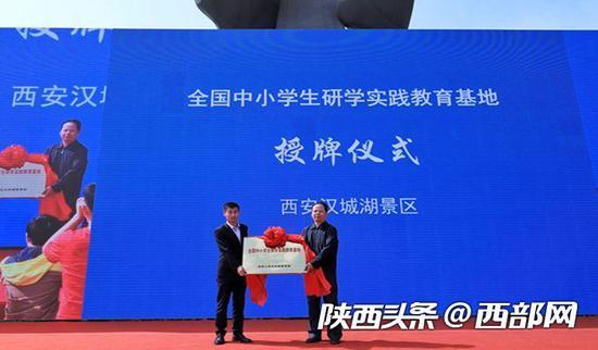 西安汉城湖景区荣获全国中小学生研学实践教育基地等荣誉称号