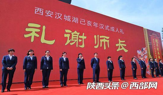 西安汉城湖举行己亥年汉式成人礼