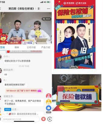 华夏保险陕西分公司联合水滴筹推出直播节目