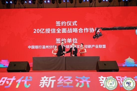 签订20亿授信全面战略合作协议