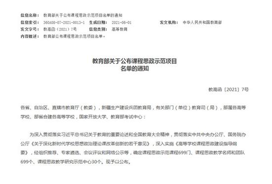 陕西国防工业职业技术学院《UG软件应用(CAM)》课程 入选首批全国课程思政示范项目