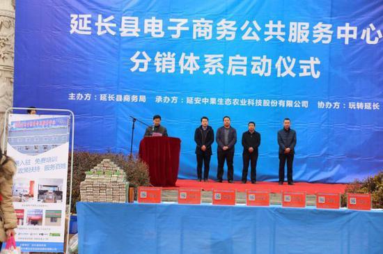 农产品分销体系启动 延长县全民电商来临