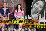 张雨绮新老公再被前任炮轰 邓紫棋疑似有新男友了?