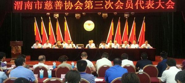 渭南市慈善协会换届大会举行