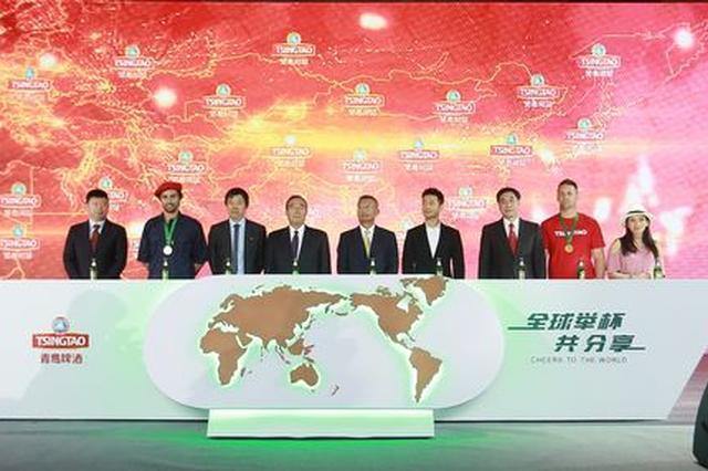 全球举杯共分享—青岛啤酒远销100个国家暨一带一路市场拓展发