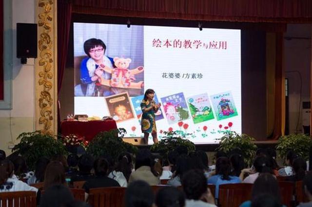 幼儿园阅读教学经验交流会公益活动在西安举办