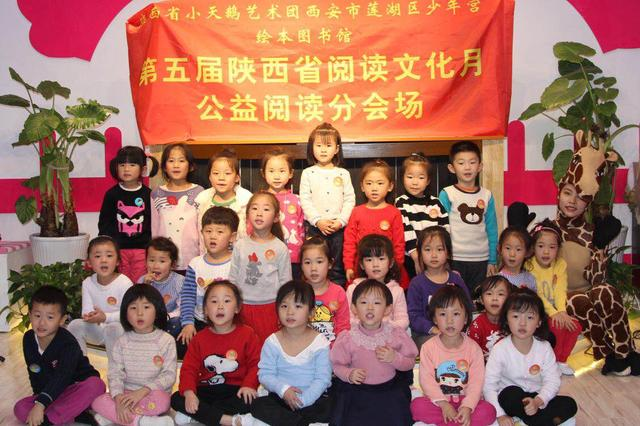 第五届陕西省阅读文化月陕西省小天鹅艺术团图书绘本馆公益阅