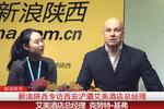 新浪陕西专访西安浐灞艾美酒店总经理