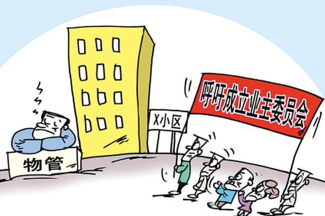 委_业委会成立后小区矛盾不断谁能监督业委会?_新浪陕西_新浪网