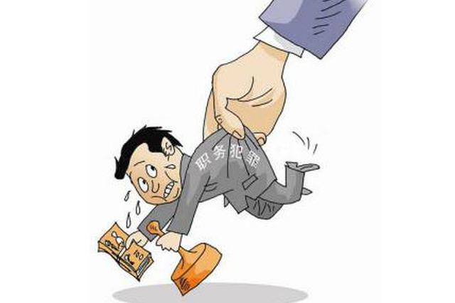公职人员_宝鸡监狱原监狱长王飞涉嫌职务犯罪被开除党籍和公职_新浪陕西