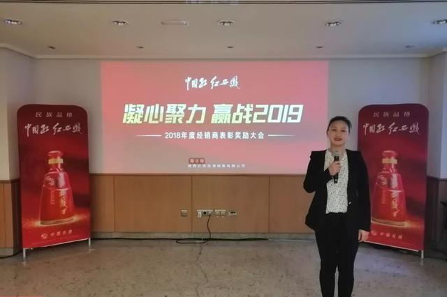 中国红·红西凤经销商表彰大会在西班牙圆满召开