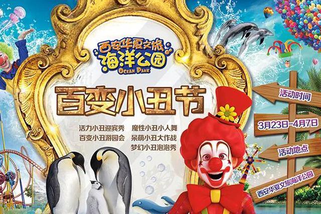 """越玩越火爆!这个""""小丑节""""在西安嗨出了百变花样"""