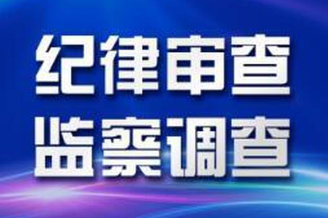 咸阳公安局副局长李军接受纪律审查和监察调查
