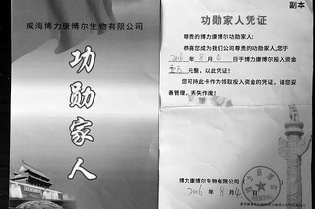 """女子虚构项目骗""""会费"""" 阎良32位老人被骗32万元"""