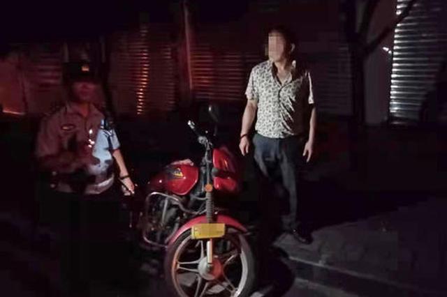 男子深夜推着摩托车吃力行走 一查竟是盗窃案嫌疑人