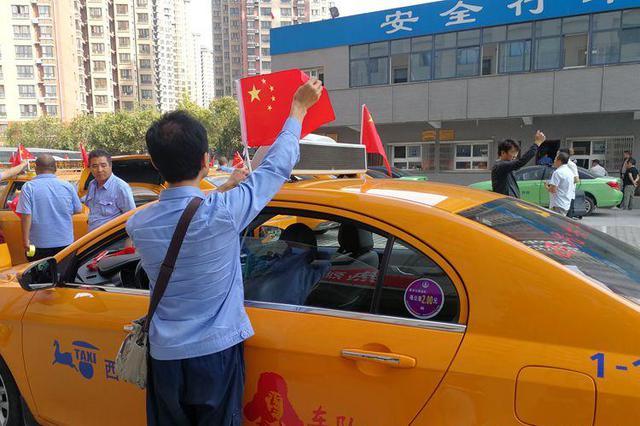 """""""国旗飘扬迎国庆"""" 西安出租车悬挂2.6万面五星红旗"""