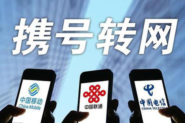 """""""携号转网""""西安已开始办理 正式上线日期为11月26日"""