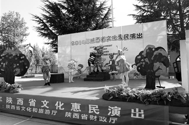 文化惠民启迪童心 2019年陕西省文化惠民演出收官