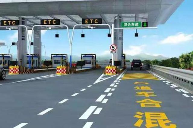元旦起高速ETC车道将独享优惠 没安装ETC抓紧办理
