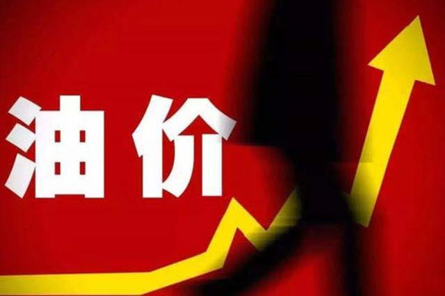 陕西省汽柴油价格上调 92号汽油西安市场6.69元/升