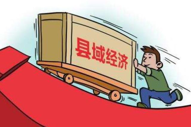 前三季度陕西省县域经济稳中向好 同比增长4.6%