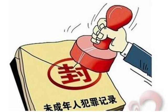 陕西省批捕侵害未成年人犯罪嫌疑人479人 起诉385人