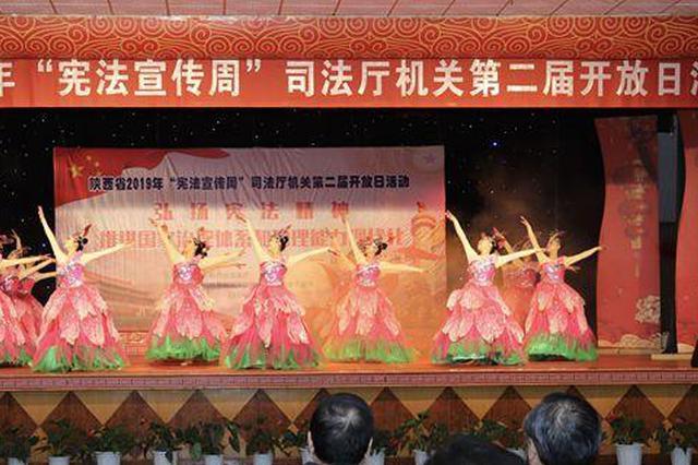 弘扬宪法精神 陕西省司法厅举行第二届开放日活动
