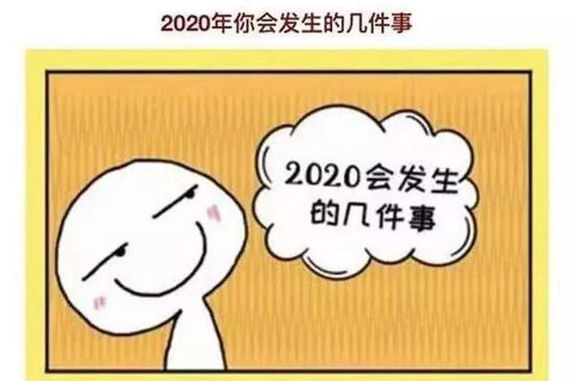 """危险!""""2020测试""""西安人朋友圈刷屏!有人隐私泄漏"""