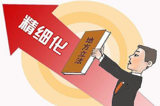 陕西积极推进地方立法工作 现行有效地方性法规共307件