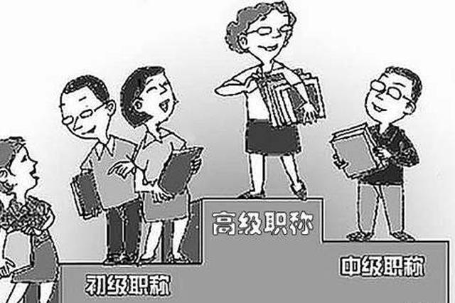 山西省高校职称评审_我省公布高校教师职称 发现学术造假实行一票否决_新浪陕西_新浪网