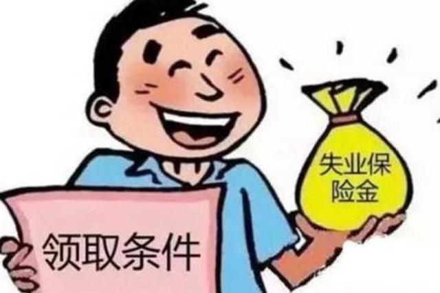 在西安申领失业金线上线下都能办 每人每月1620元