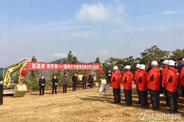 安康瀛湖十大重点工程集中开工 总体投资额6亿元