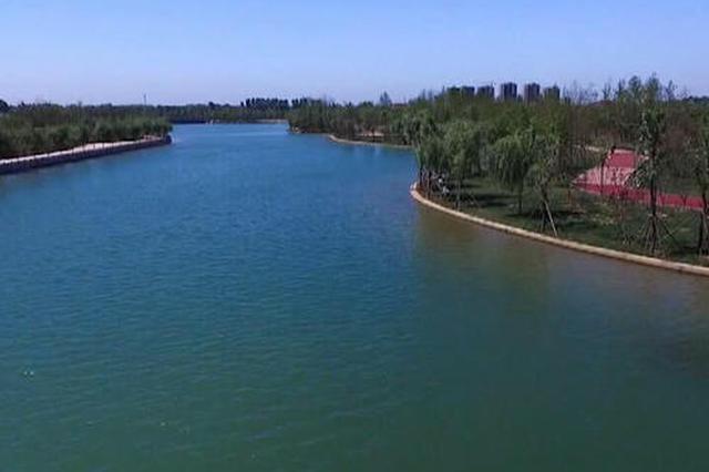 全域治水建设生态西安 2025年西安将新增生态水面2.65万亩