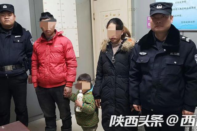 夫妻吵架把3岁儿子遗落火车站各自离开 民警帮其找回