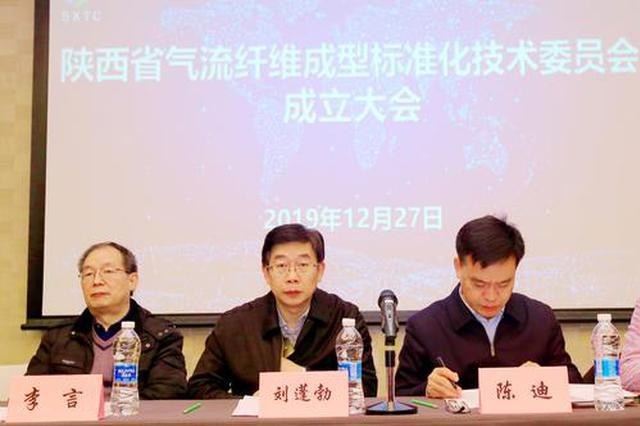 陕气流纤维成型标准化技术委员会成立 填补领域空白