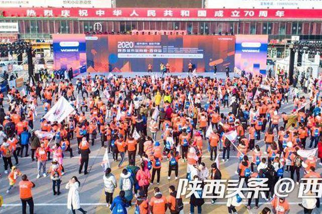 西安2000名跑友玩起城市定向赛 运动中迎接新一年