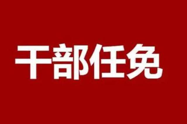 西安市发布一批干部任免 宋军任西安职业技术学院副院长