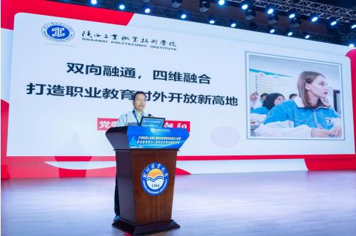 陕西工院党委书记惠朝阳出席中国职教学会21世纪海上丝绸之路职教研究会成立大会