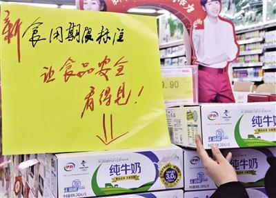 乳制品增加了食用期限标注 首席记者 赵丽莉 摄