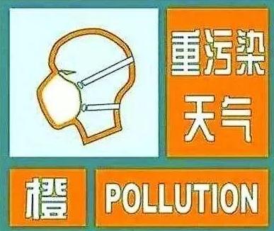 陕西省重污染天气应急指挥部办公室要求关中各市督促落实应急