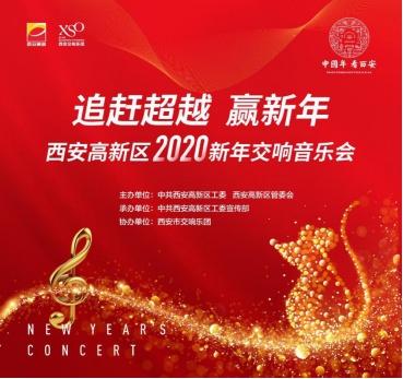 文化惠民迎新年 西安高新区2020新年交响音乐会举行