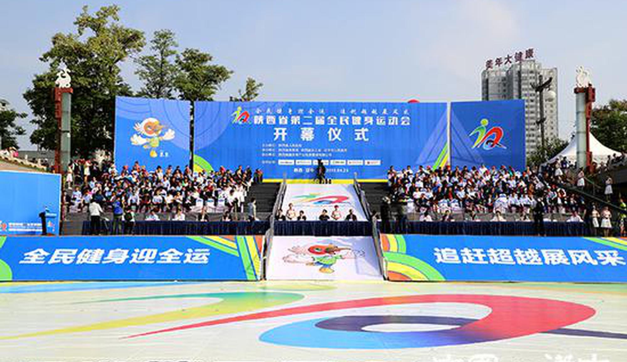省第二届全民健身运动会在汉中开幕
