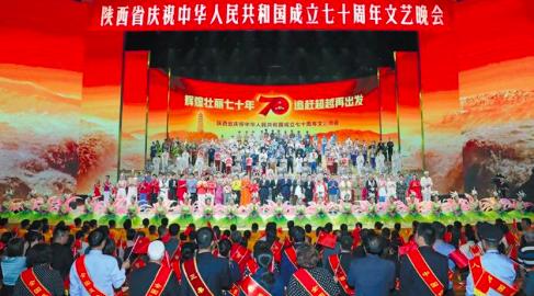 陕西省庆祝中华人民共和国成立70周年文艺晚会举行